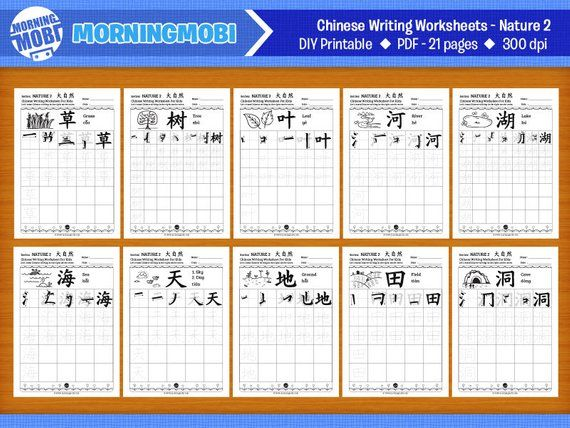 Pin On Learn Chinese Printable chinese writing worksheets