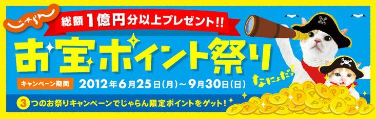 じゃらん 総額1億円分以上プレゼント!! お宝ポイント祭り キャンペーンなにょだ! 期間 2012年6月25日(月)~9月30日(日) 3つのお祭りキャンペーンでじゃらん限定ポイントをゲット!