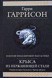 Месть Стальной Крысы. Начните читать книги Гаррисон Гарри в электронной онлайн библиотеке booksonline.com.ua. Читайте любимые книги с мобильного или ПК бесплатно и без регистрации.