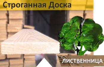 Строганная доска породы древесины #лиственница #строительство #Москва #доска