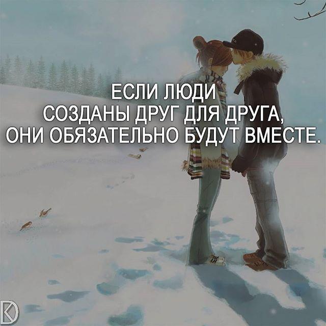 . Включайте уведомление о новых публикациях . #счастье #влюбленные #мотивациянакаждыйдень #романтика #любовьморковь #любовь #чувства #цитатывеликихженщин #мыслипередсном #семьялюбовь #радость #цитатанедели #мыслиосмысле #deng1vkarmane