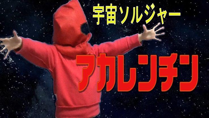 スーパー戦隊と群れない孤高のなりきり特撮ヒーロー「宇宙ソルジャーアカレンチン」初登場Lonely Special Effects Hero