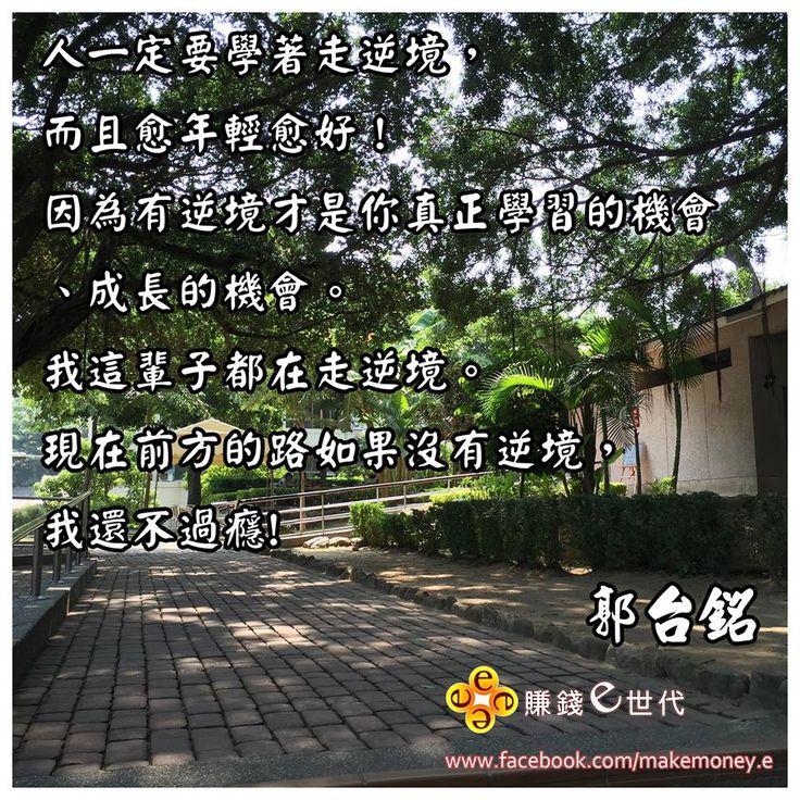 人一定要學著走逆境,而且愈年輕愈好!因為有逆境才是你真正學習的機會、成長的機會。✍️