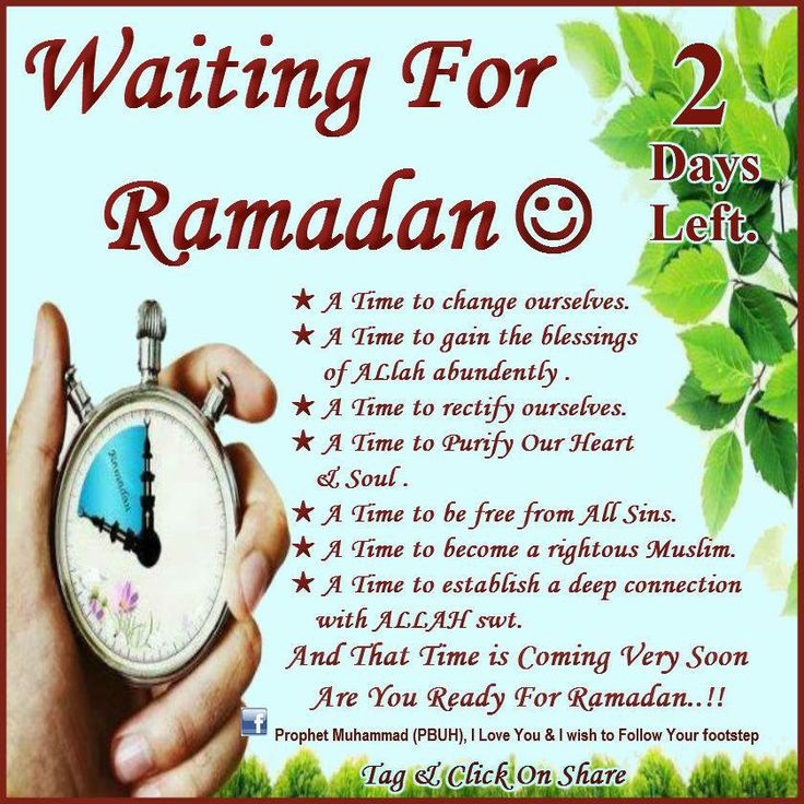 ✿✿✿ RAMADAN IS JUST 2 DAYS AWAY ✿✿✿ Let's Prepare ourselves for this blessed month ★★★ Waiting For Ramadan ★★★ ★ A Time to change ourselves. ★ A Time to gain the blessings of ALlah abundently . ★ A Time to rectify ourselves. ★ A Time to Purify Our Heart & Soul . ★ A Time to be free from All Sins. ★ A Time to become a rightous Muslim. ★ A Time to establish a deep connection with ALLAH swt. ★ And That Time is Coming Very Soon Are You Ready For Ramadan..!! :)))