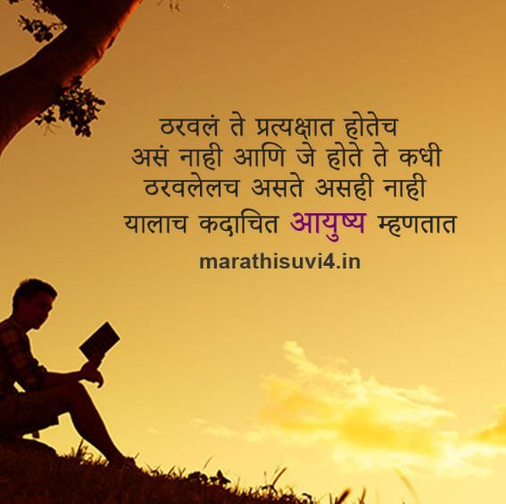 Awesome Motivational Quotes In Marathi With Images Inspirational