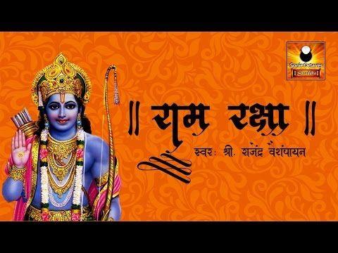 ram raksha stotra श्री राम रक्षा स्तोत्र with lyrics