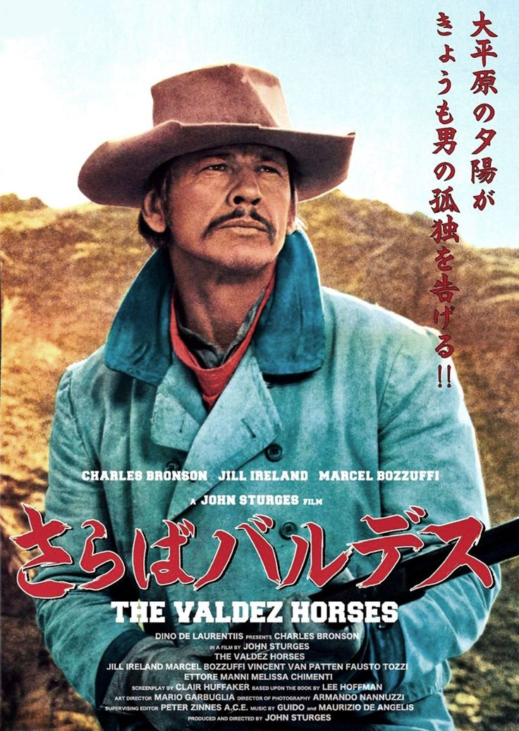 THE VALDEZ HORSES (aka CHINO) (1973) - Charles Bronson as 'Valdez' - Directed by John Sturges - Movie Poster.