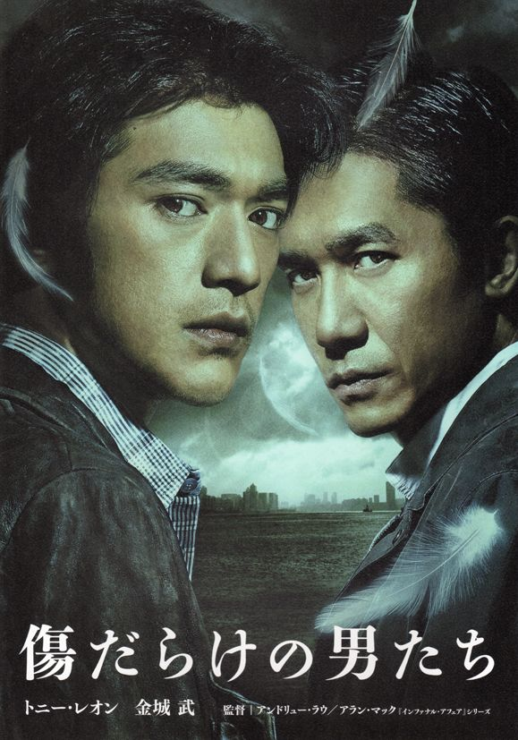 Must see asian movies #12