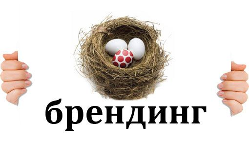 брендинг http://www.maria-johnsen.com/marketingrussia/