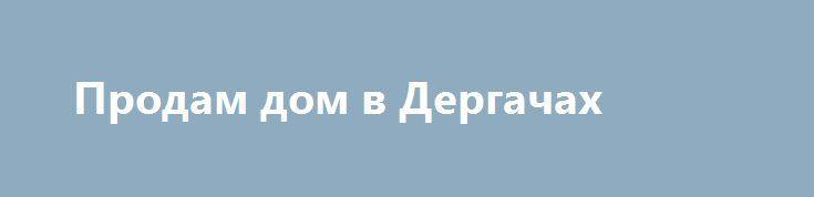 Продам дом в Дергачах http://brandar.net/ru/a/ad/prodam-dom-v-dergachakh-2/  Продам 2 этажный  дом с белого кирпича,крыша ондулин.2001г.п. .1)эт.огромный холл,зал,коридор,кухня,с/у,пол с подогревом,дубовая лестница на второй этаж.2)эт.4 раздельн. комнаты, флигель с капитальным ремонтом спальня,кухня.коридор,с/у,пол с подогревом,2скважины.  гараж,беседка,фонтан,сигнализ.камеры наблюдения,домофон,участок 5 соток.