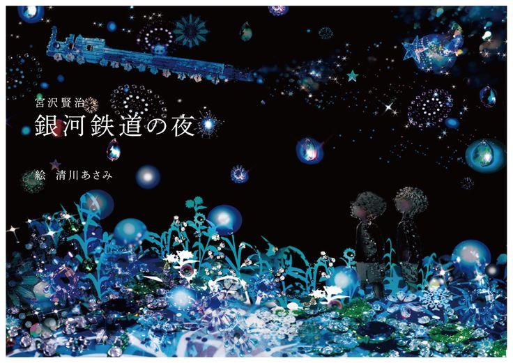 2009「銀河鉄道の夜」 - WORKS 清川あさみ ASAMI KIYOKAWA INC.