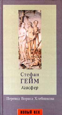 Стефан Гейм — Агасфер