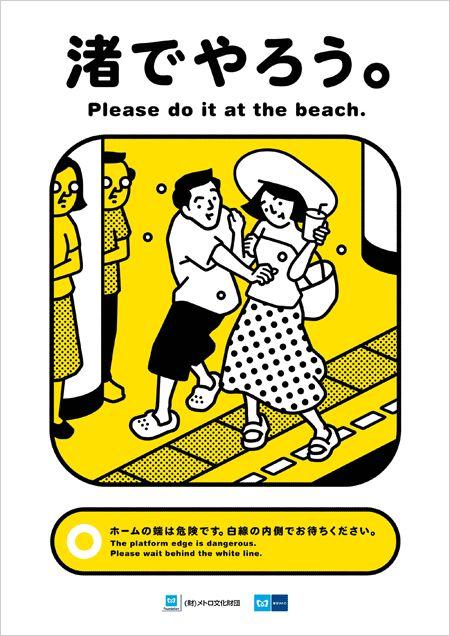 36 Iconic Tokyo Metro Subway Manner Posters 2008-2010 | Gakuranman • Adventure First