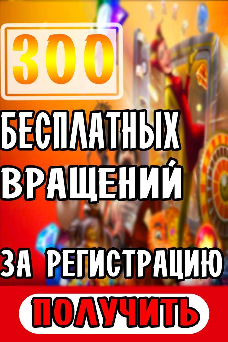Бонусы без депозита – правила и условия.На первый взгляд кажется, что бонусы без депозита, это не серьёзно.Однако в каждом онлайн казино есть правила и условия.