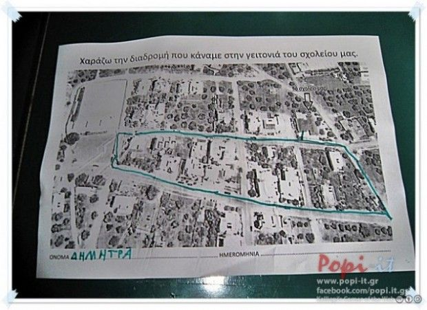 geitonia sxolio3 Η γειτονιά του σχολείου μου | Kαινοτόμο πρόγραμμα «Γνωρίζω την πόλη μου » gnorizo tin poli mou