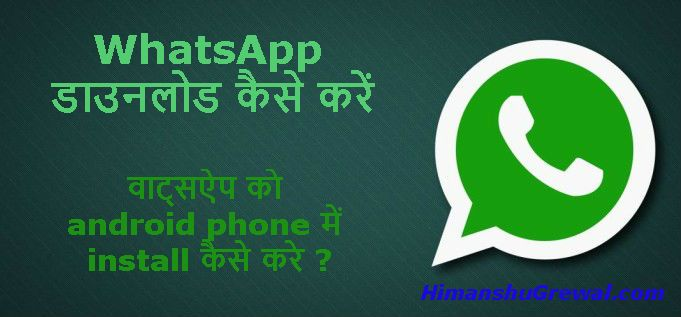 WhatsApp डाउनलोड करें | whatsapp download kaise kare