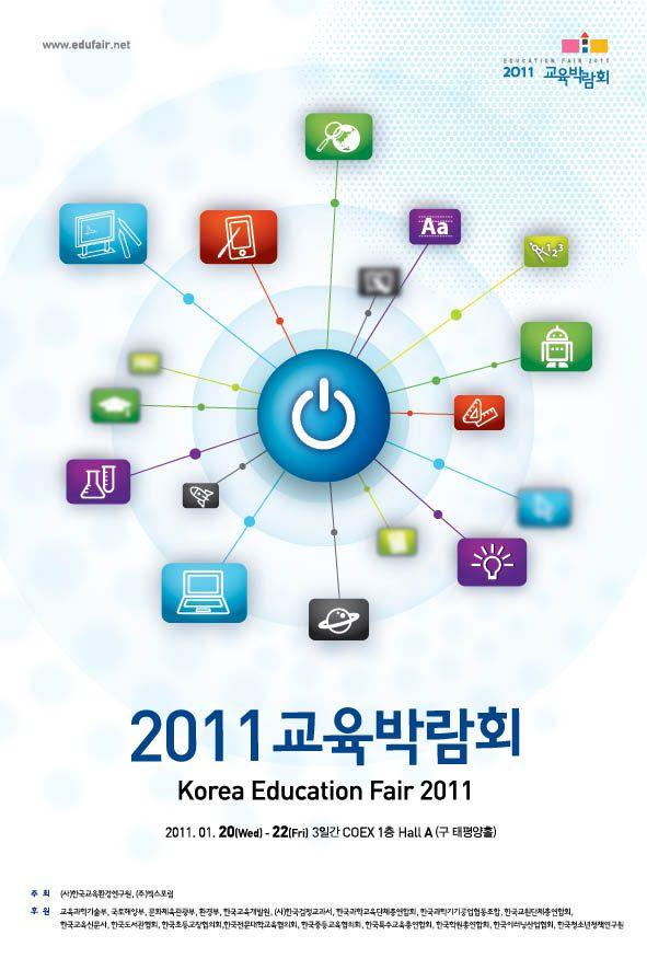 2011 교육박람회 Korea Education Fair 2011  Creative Designed by WITCHFACTORY