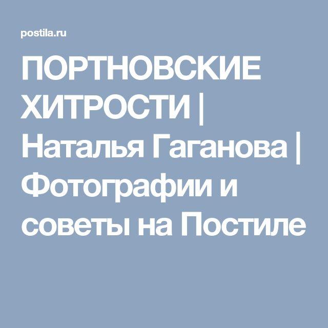 ПОРТНОВСКИЕ ХИТРОСТИ   Наталья Гаганова   Фотографии и советы на Постиле