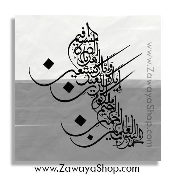 Alfatiha Islamic Paintings For Sale With Gray White