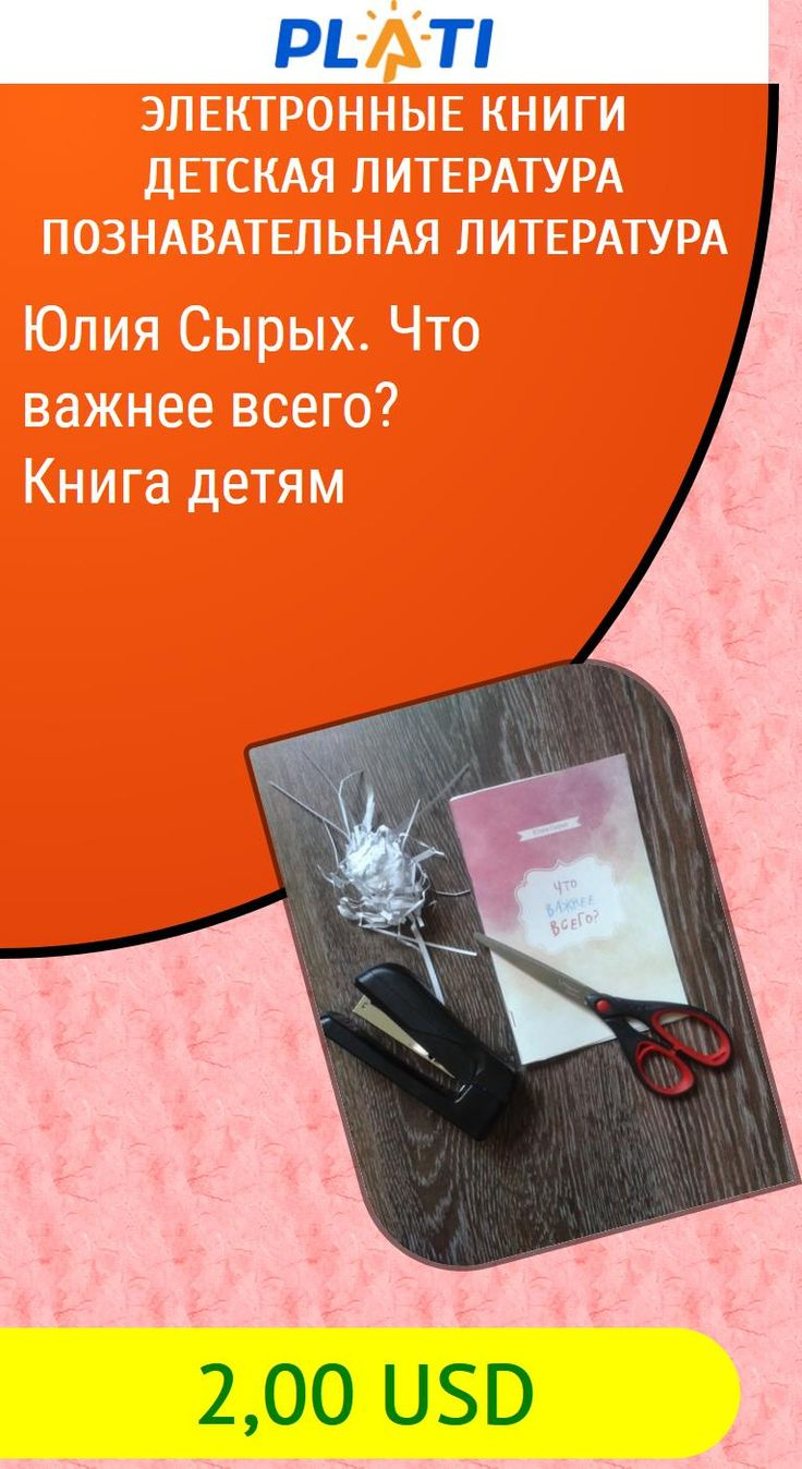 Скачать книги для электронной книги детская литература