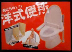 アオシマ/マイルストン 俺たちの1/12アクションフィギュア情景用プラモデル 洋式便所