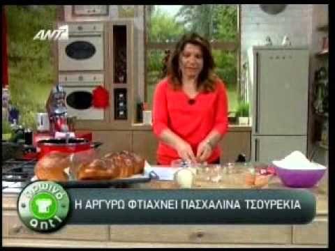 TΣΟΥΡΕΚΙΑ ΑΡΓΥΡΩ ΜΠΑΡΜΠΑΡΙΓΟΥ - YouTube