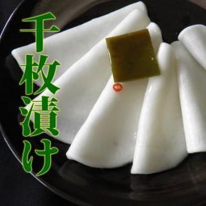 千枚漬け - 柿・梅干・野菜―奈良の農悠舎王隠堂(安心と安全のお米・野菜と無添加手作り梅干など!自信を持ってお届けします。)