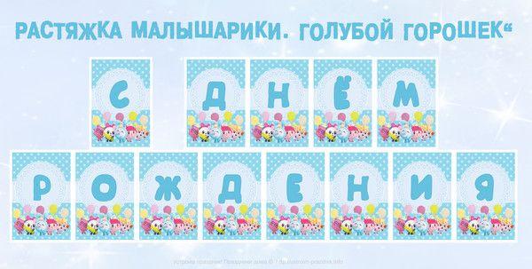 Растяжка на день рождения «Малышарики» - Поздравительные растяжки распечатать - Распечатай к празднику (бесплатно) - Каталог статей - Устроим Праздник! Бесплатные шаблоны на день рождения