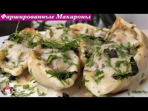 Фаршированные Макароны - Ракушки Под Соусом Бешамель (Baked Stuffed Pasta Shells) - YouTube