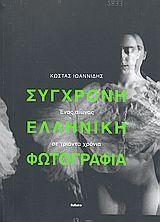 Σύγχρονη ελληνική φωτογραφία |  Public