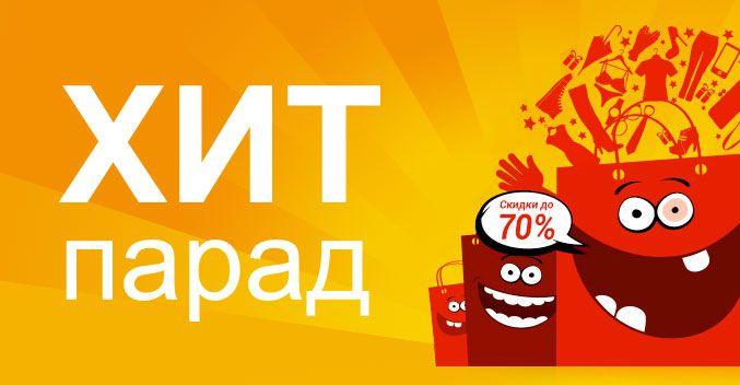 Хит-парад групповых покупок на AliExpress. Популярные товары раздела с грандиозными скидками. Бесплатная доставка. http://www.bigshopforum.ru/magazine/shops/aliexpress-grouphits.php