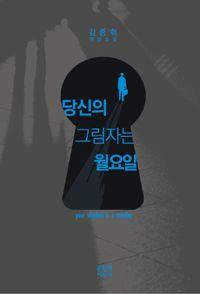 당신의 그림자는 월요일 | 김중혁 (지은이) | 문학과지성사 | 2014-03-20 | 읽은 날 : 2015년 9월 18일