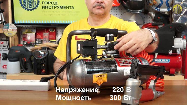Воздушный компрессор SENCO PC 1010