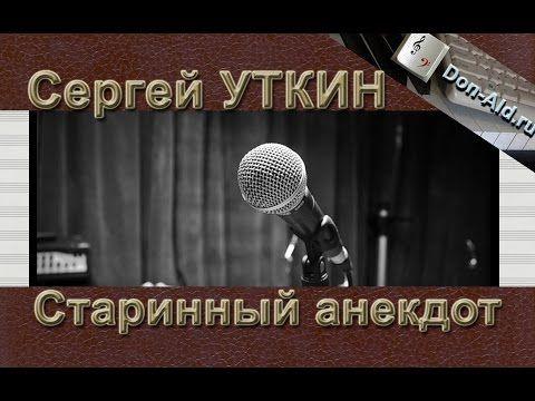 Старинный анекдот | Don-Ald.Ru