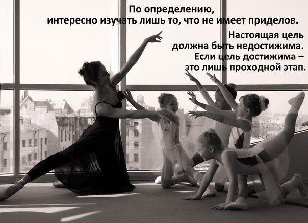 Чем больше погружаешься в беспредельный мир танца и хореографии, тем больший интерес возникает к его дальнейшему изучению и познанию. Знаете, по определению, интересно изучать лишь то , что не имеет пределов. То есть каждое изученное и осознанное тобою - это лишь окошко к следующему осознанию и пониманию.