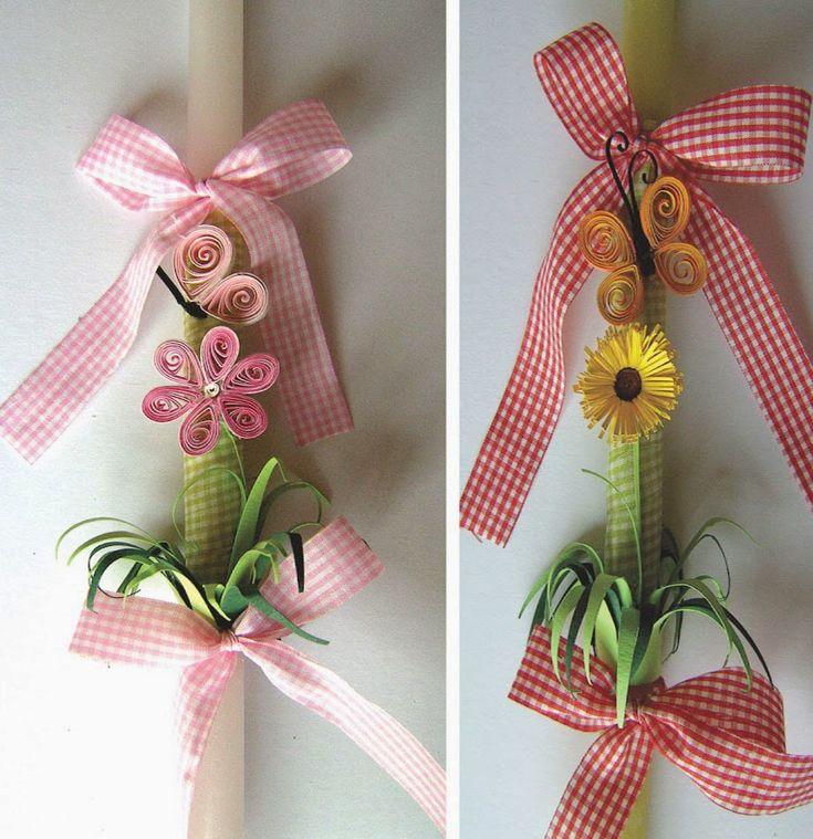 Ιδέες για κατσκευή χειροποίητων πασχαλινών λαμπάδων