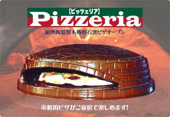 【おいしいです! 美味! Yummy!】 ピッツェリア:耐熱陶器製本格的石窯ピザオーブン