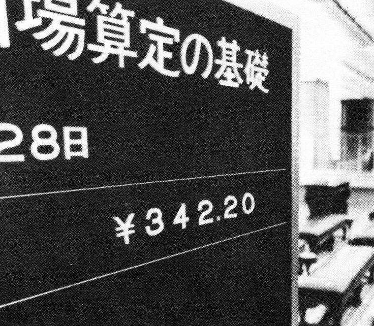 昭和46年8月28日、対ドル・レートの変動為替相場制へ移行した。2016年3月時点で、米ドルは円に対して1/3にまで価値が下落したことになる(45年間)