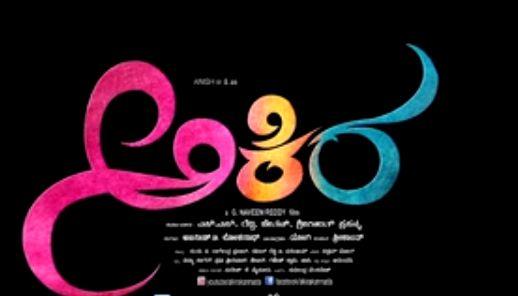 Akira 2016 Kannada Full Movie Watch Online HDRip Free - Watches Hindi Movie