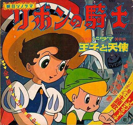 Wrapping the Anime: RIBBON NO KISHI リボンの騎士 (Il cavaliere col fiocco), Mushi, avventura, 52 episodi, 2/4/1967 - 7/4/1968 - La principessa Zaffiro - Princess Knight