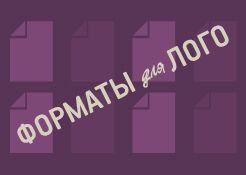 8 самых популярных форматов логотипа   GoDesigner