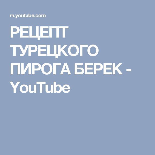 РЕЦЕПТ ТУРЕЦКОГО ПИРОГА БЕРЕК - YouTube