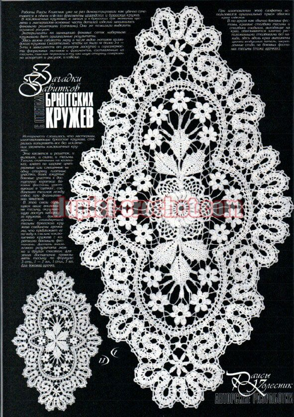 LOOKing for this pattern!!! Have you seen it???March 2015 Duplet 169 Ukrainian crochet patterns magazine