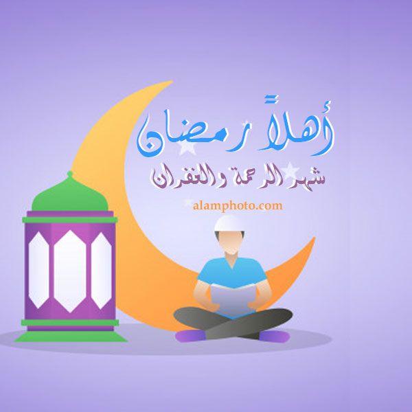 صور أهلا رمضان 2021 عالم الصور In 2021 Home Decor Decals Home Decor Decor