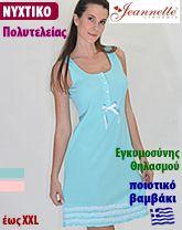 Εσώρουχα GKapetanis - Σουτιέν Σλιπ Πυτζάμες Triumph Luna Sloggi 2014
