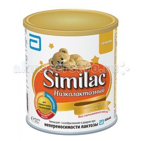 Similac Низколактозный заменитель с 0 мес. 375 г  — 720р. ------  Similac Низколактозный для вскармливания с рождения детей при повышенной чувствительности к лактозе.   Особенности: Компоненты Immunify – пребиотики ГОС и нуклеотиды  Пребиотики ГОС, подобные содержащимся в грудном молоке, поддерживают естественные иммунные функции организма  Нуклеотиды способствуют развитию иммунной системы малыша. Специально разработанный состав без пальмового масла для облегчения переваривания и хорошей…