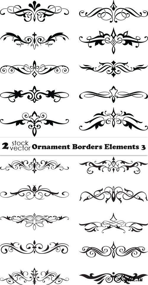 Черные рамки, вензеля и бордюры с орнаментами в векторе. Vectors - Ornament Borders Elements 4