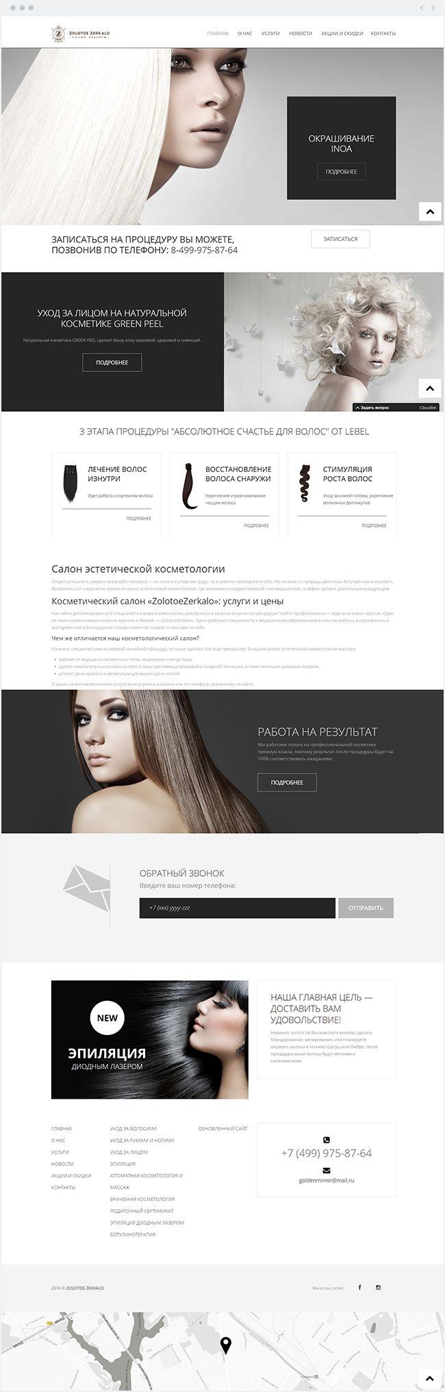 Zolotoe Zerkalo | Beauty Salon