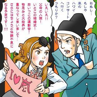 嵐のハワイツアー「約30万円、平日」にファンが悲鳴   女子SPA!