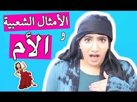 حركات الأمهات 4 - الأم والأمثال الشعبية | Mothers' Tricks : Ep 4- Popular Proverbs & Mom - YouTube
